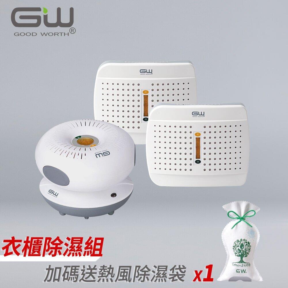 GW水玻璃 衣櫃除濕四件組(贈熱風除濕袋)