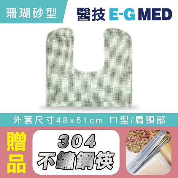 【醫技】動力式熱敷墊 - 珊瑚砂型濕熱電熱毯(外套尺寸48x51cm ㄇ型/肩頸部專用),贈:304x1