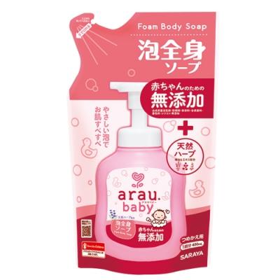 【愛樂寶寶貝 arau baby】無添加2合1洗髮沐浴泡泡(補充包)/400ml