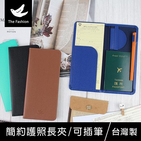 珠友 TF-30029 簡約護照長夾/護照套/護照包/護照夾/可插筆