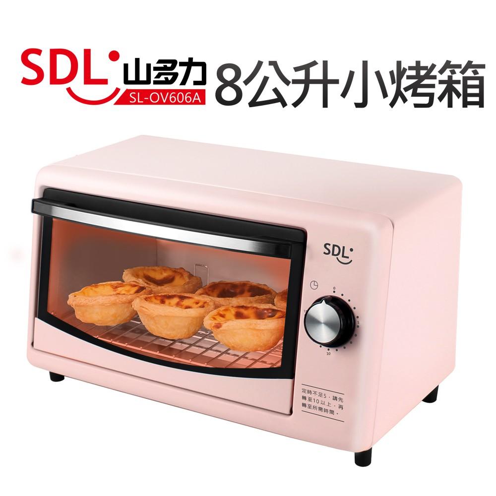 【SDL 山多力】8L小烤箱 粉色(SL-OV606A)