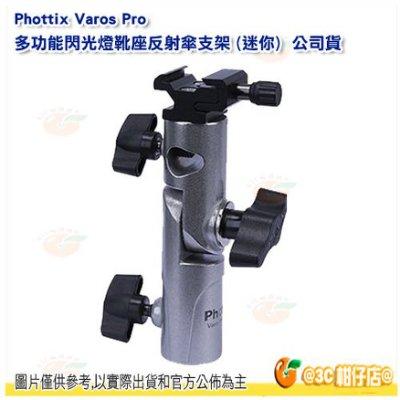 Phottix Varos Pro 多功能 閃光燈 靴座 反射傘支架 (迷你) 公司貨 傘座關節 燈架 轉接座