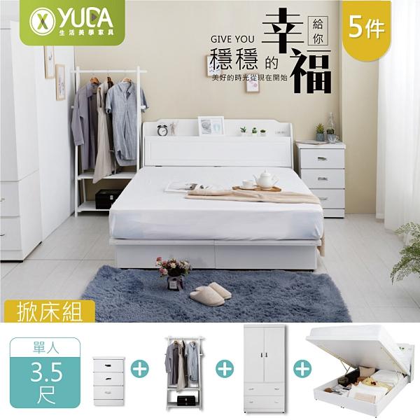 掀床組 英式小屋 純白色 安全裝置 (附床頭插座) 3.5尺單人 /5件組(含吊衣架)【YUDA】