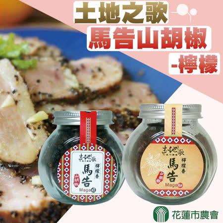 【花蓮市農會】馬告山胡椒(粉+粒各一罐)-65g-瓶 (2瓶一組)