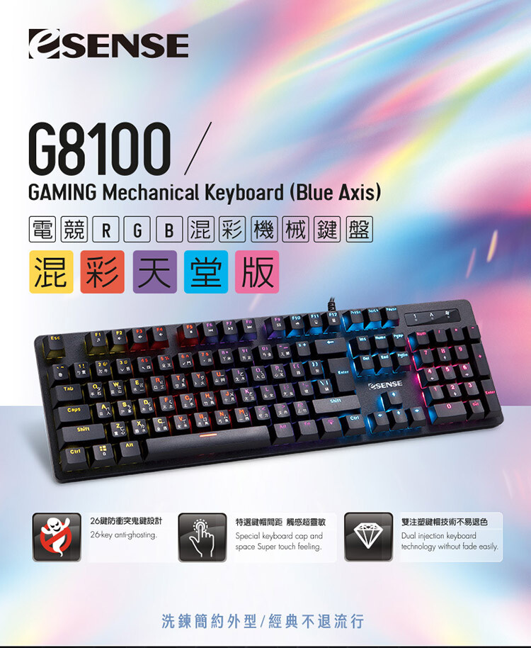 esense 電競rgb混彩機械鍵盤 -混彩天堂版 (13-egk810bk)