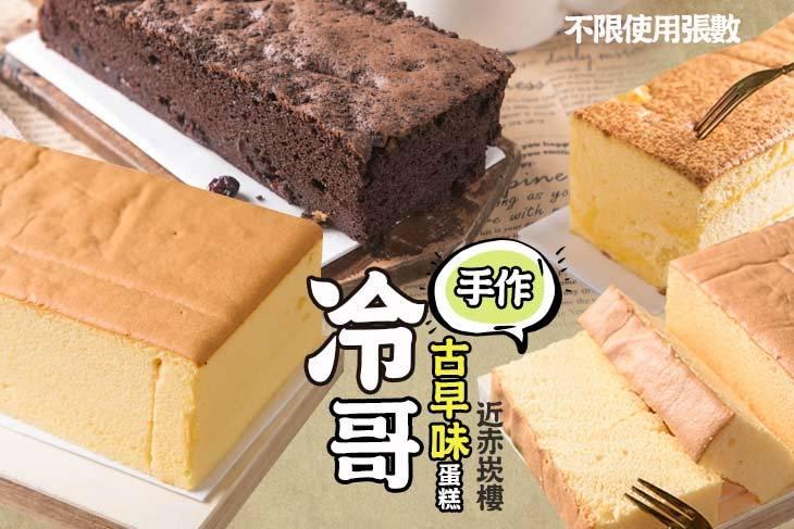 【台南】冷哥手作古早味蛋糕(台南忠義店) #GOMAJI吃喝玩樂券#電子票券#美食餐飲