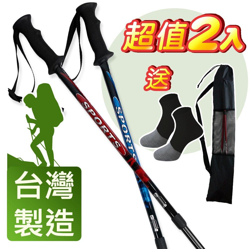 Yenzch 登山杖/專業三節 6011鋁合金/直柄(二色可選 2入) RM-10621《贈送背袋+運動襪》