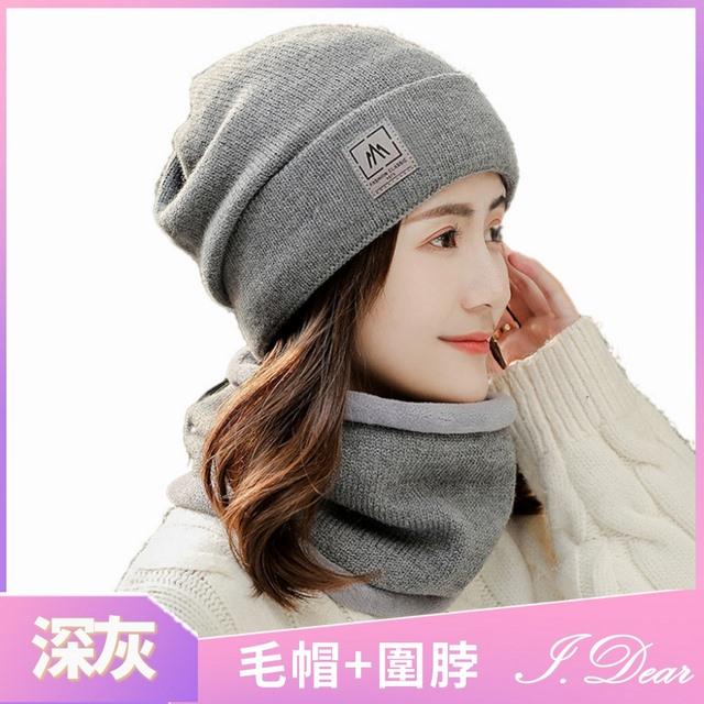 【I.Dear】戶外男女加絨圖標純色針織毛線帽加圍脖兩件套(深灰)