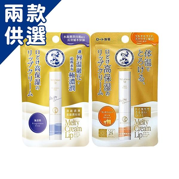 曼秀雷敦 頂級濃潤柔霜潤唇膏 2.4g 無香料/蜂蜜【BG Shop】2款可選