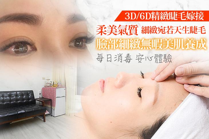 【新竹】Rebecca wu beauty salon #GOMAJI吃喝玩樂券#電子票券#美體護膚
