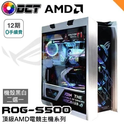 【DCT】華碩ROG 頂級AMD電腦主機  S500 RA4 AMD R9 5900X/RTX3080-10GB/芝奇 幻光戟 DDR4-3200(8G*4)/威剛 SX8200Pro 1000GB