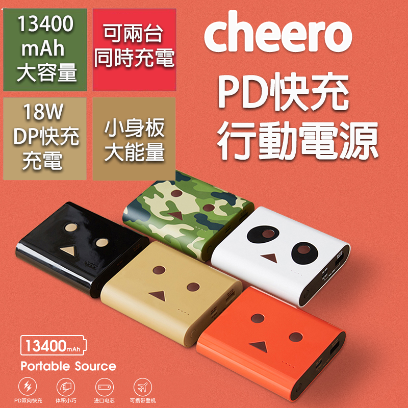 『台灣現貨』cheero 阿愣 13400mAh PD 快速充電 PD快充 移動電源 行動電源 大容量