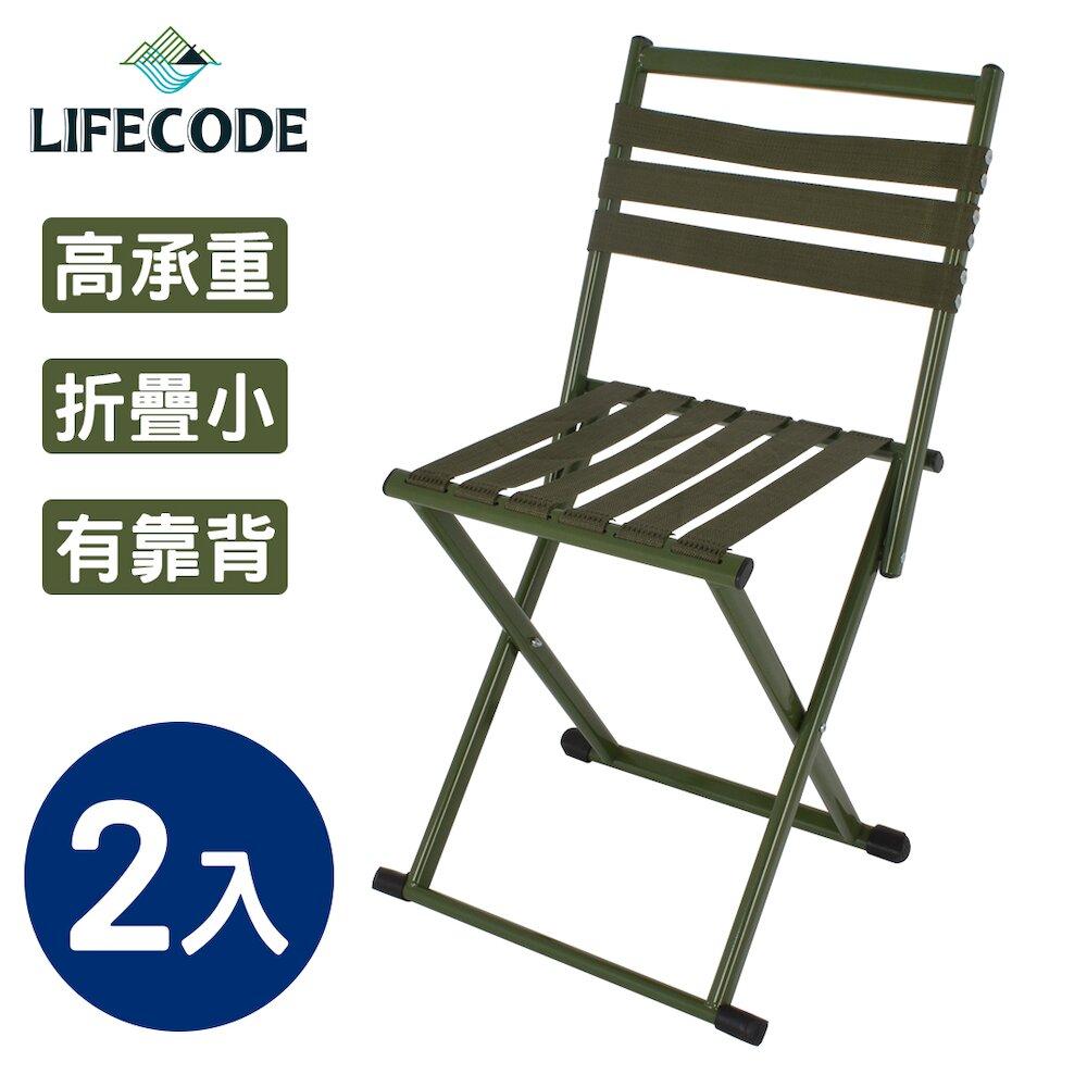 【LIFECODE】軍風織帶耐重有靠背折疊椅/童軍椅(2入)
