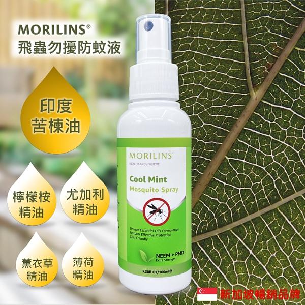 【Morilins】飛蟲勿擾防蚊液-100ml【現貨】