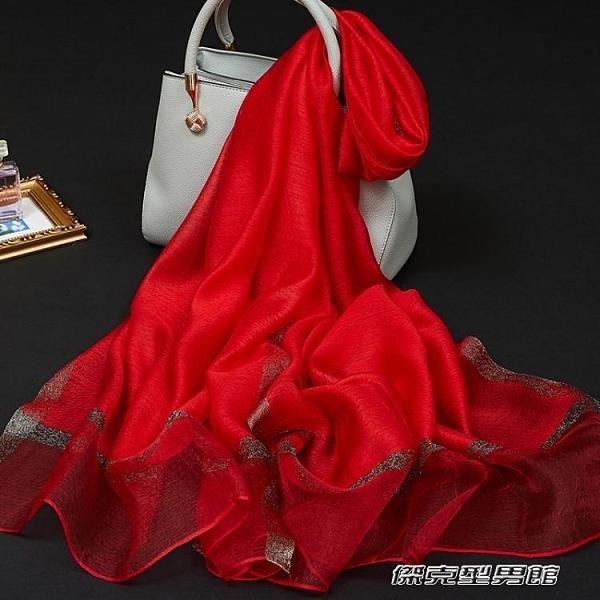 【快出】紅色圍巾女冬季真絲羊毛絲巾女長披肩圍巾春秋款洋氣時尚百搭紗巾