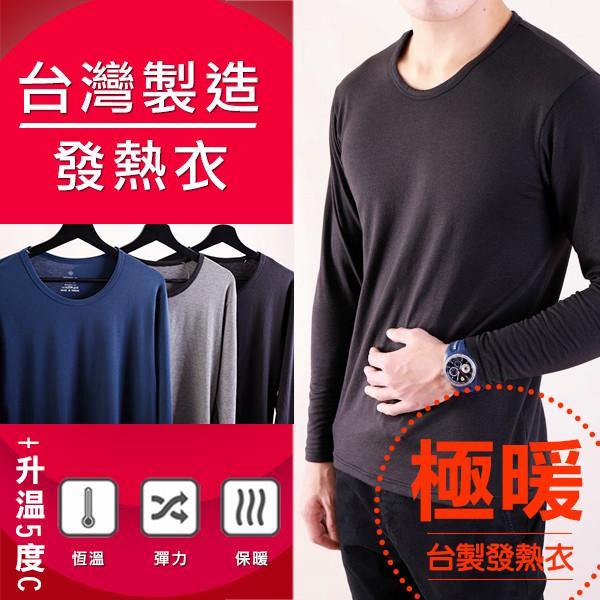 台灣製造科技羊毛超柔發熱衣