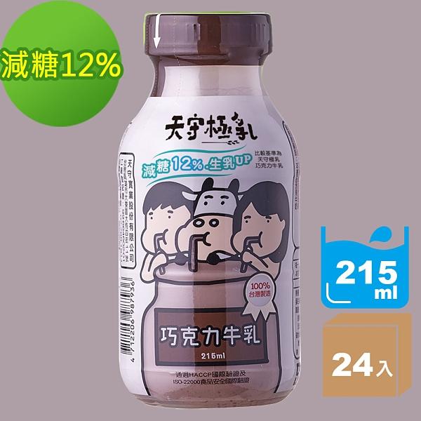 滿800現折80免運費【天守極乳】巧克力牛乳(減糖配方)215ml*24罐 原廠直營直送 保久乳 可超取