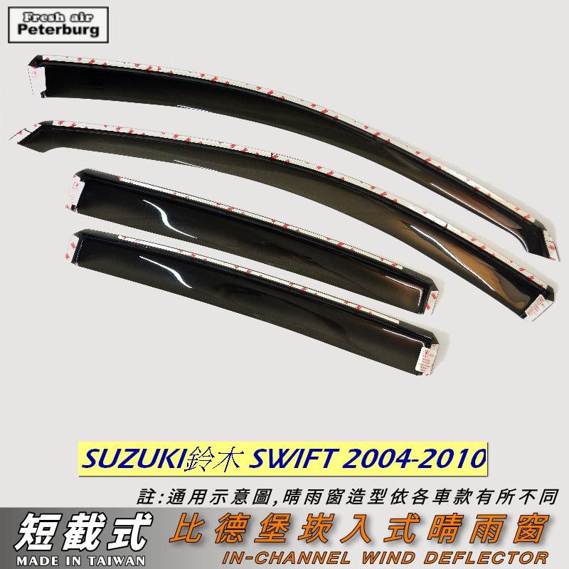 比德堡【短截式】崁入式晴雨窗 鈴木SUZUKI Swift 2004-2010年專用