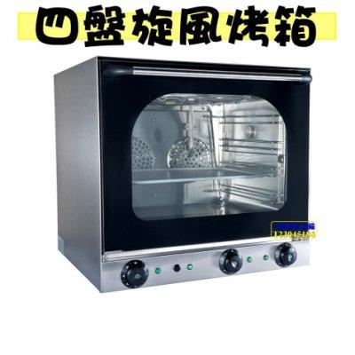 旋風烤箱 (4盤/220v/YXD-4A)旋風烤箱 【含稅附發票 服務有保障】熱風循環烤箱 電力式烤箱 烤箱 烘焙器具 大慶餐飲設備