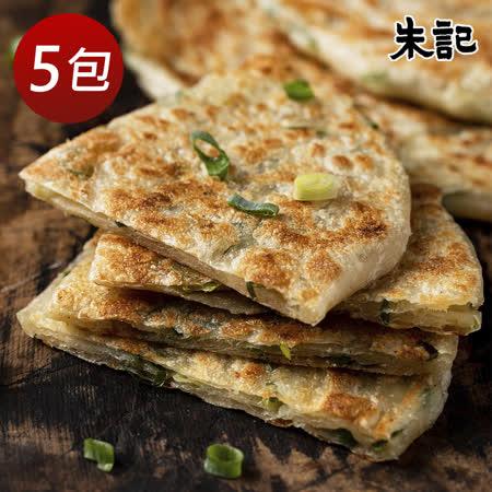 【朱記餡餅粥】招牌手工蔥油餅x5包 (5片/包)