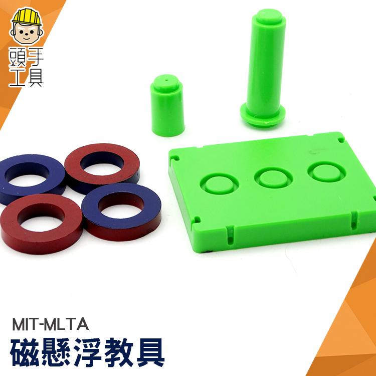 頭手工具 磁懸浮教具 科學實驗玩具 力與磁現象 環形磁鐵 DIY器材 磁性原理 科學實驗 MLTA 磁性教具