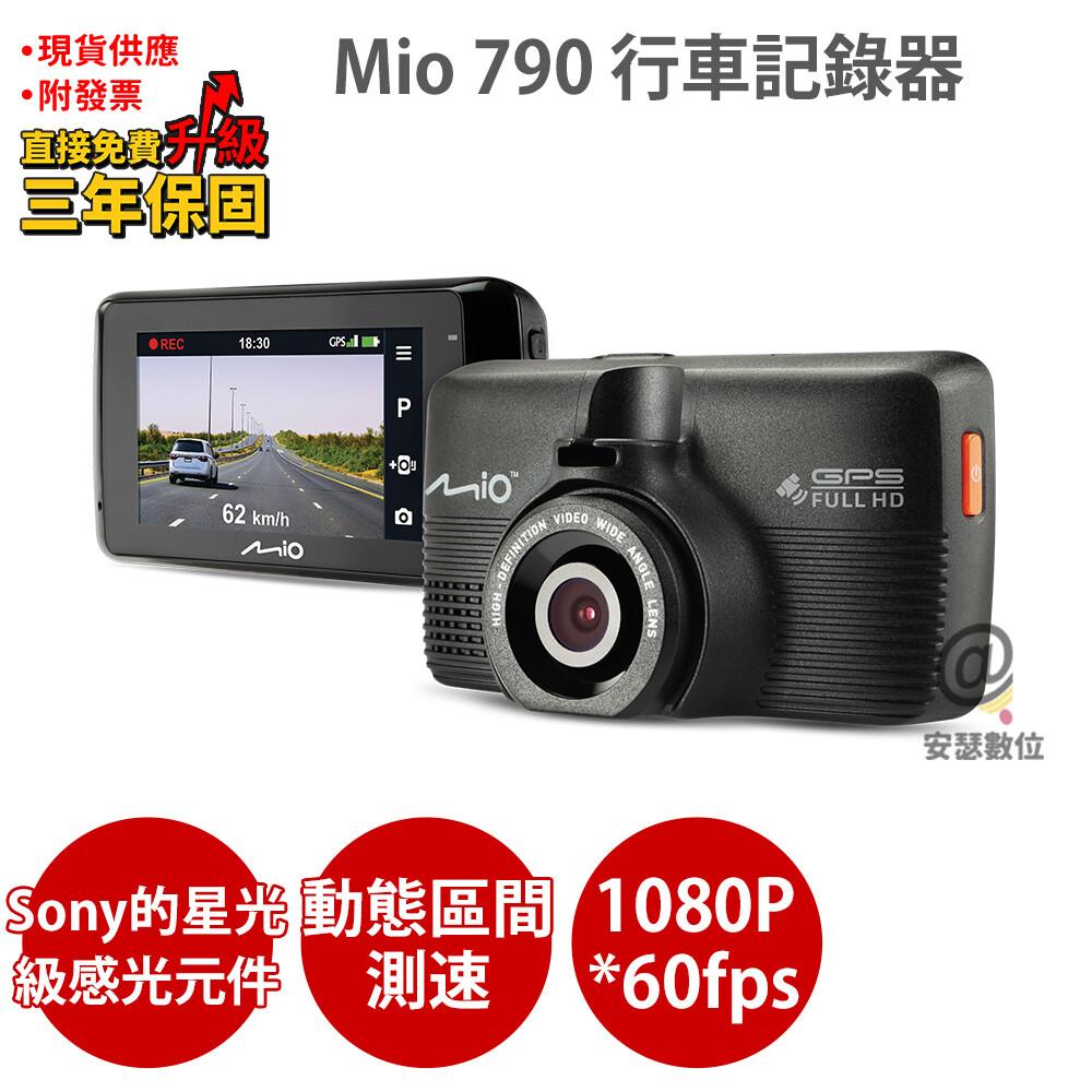 mio 790送64g+保護貼 sony starvis 動態區間測速 行車記錄器 行車紀錄器