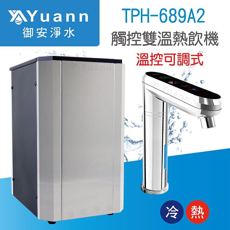 觸控式溫控熱飲機 / 雙溫 / TPH-689A2 / 配BH2前置二道淨水器