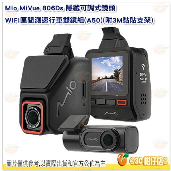 送大容量記憶卡 Mio MiVue 806Ds+A50 行車紀錄器 隱藏可調式鏡頭 WIFI 區間測速 雙鏡頭