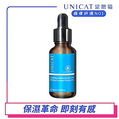 UNICAT變臉貓 3%積雪草+2%比菲德超導保濕原液 30ML