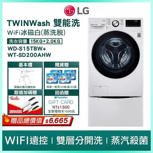 【南紡購物中心】LG樂金 雙能洗 WD-S15TBW+WT-SD200AHW 15公斤+2公斤 蒸洗脫 洗衣機