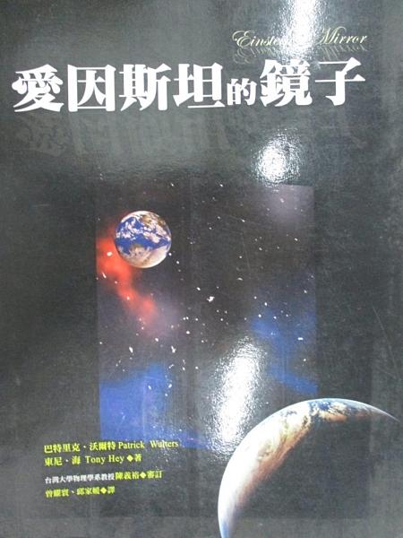 【書寶二手書T2/科學_KFE】愛因斯坦的鏡子_東尼‧海
