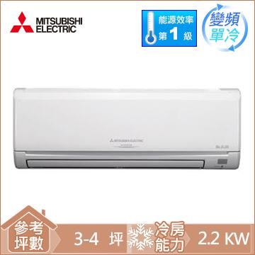 MITSUBISHI一對一變頻單冷空調(MSY/MUY-GE22NA-C1.)