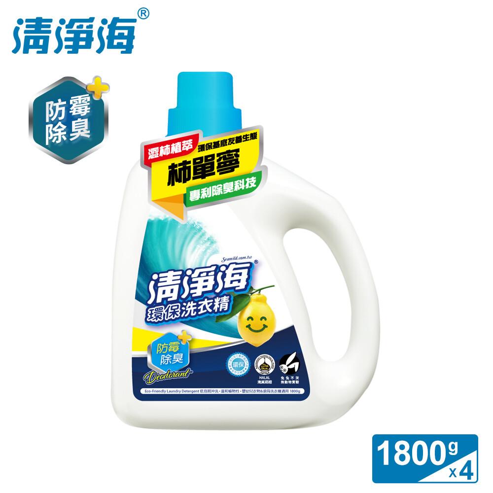 清淨海 環保洗衣精-防霉除臭 1800g  4入