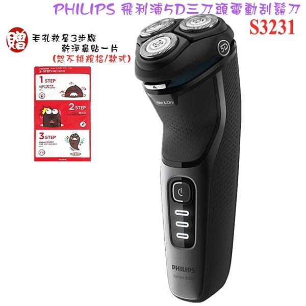 【2021主打+贈毛孔救星3步驟乾淨鼻貼】PHILIPS S3231 飛利浦5D三刀頭電動刮鬍刀