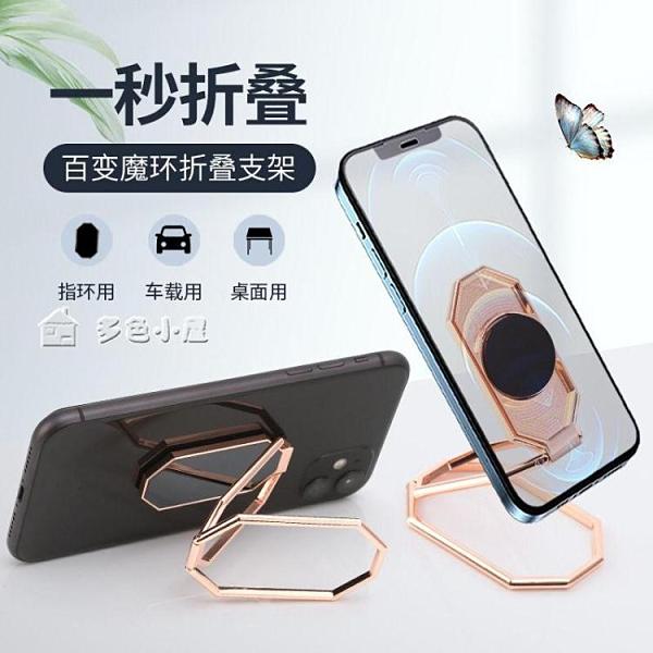 手機指環21新手機支架神器懶人桌面手機架子萬能超薄金屬車載磁性指環扣 快速出貨