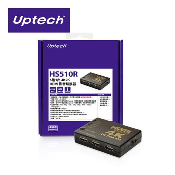 Uptech 登昌恆 HS510R 5進1出 4K2K HDMI影音切換器