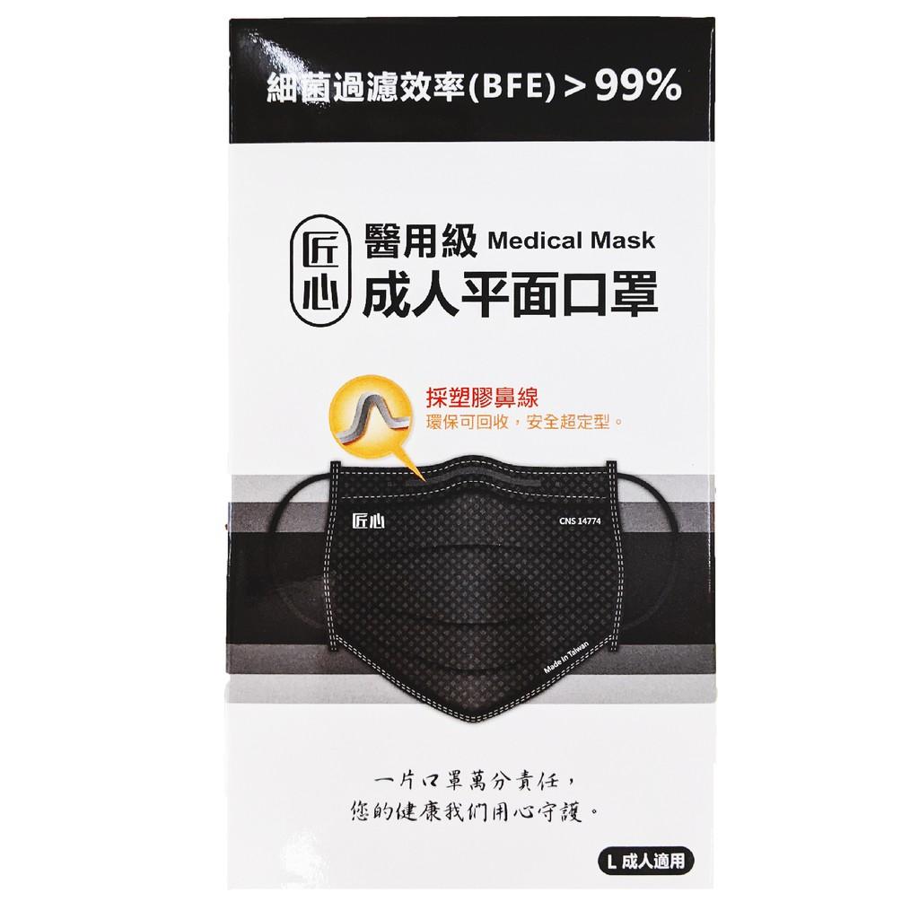 匠心醫療成人平面口罩(黑)50片/盒