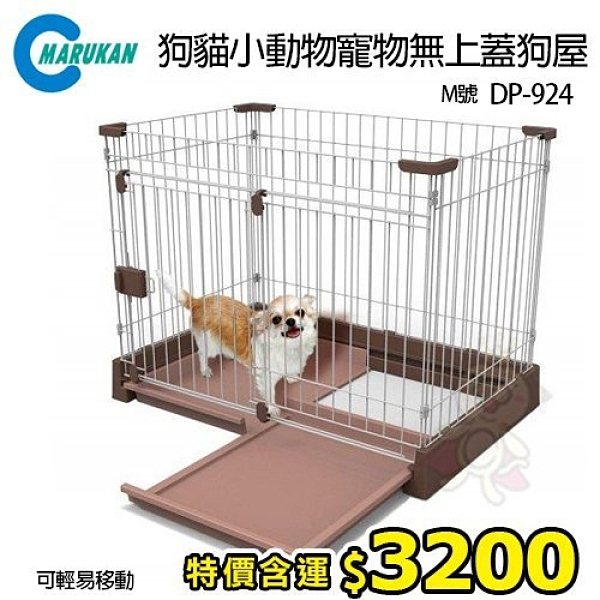 【48小時出貨+免運費】*KING*日本Marukan狗貓小動物寵物無上蓋狗屋DP-924狗籠-M號
