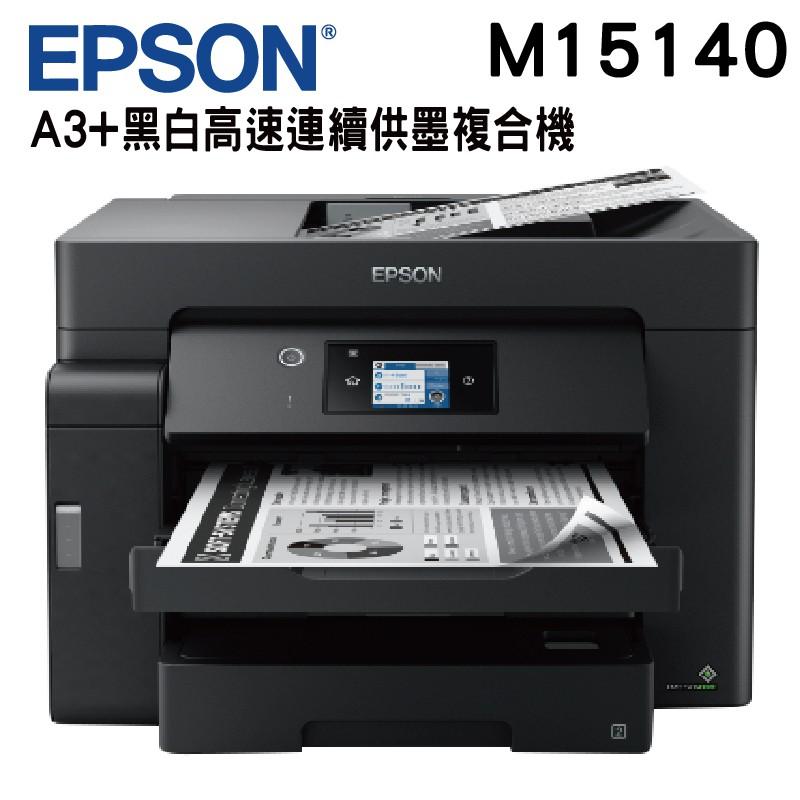 EPSON M15140 A3+黑白高速連續供墨複合機