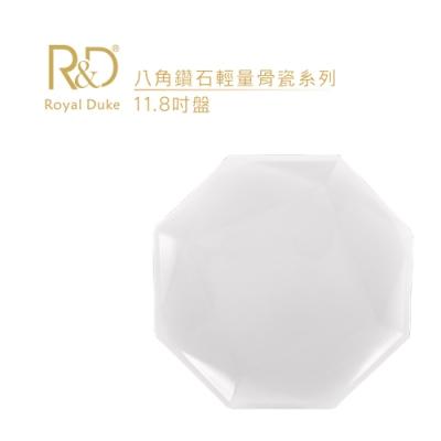 【Royal Duke】八角鑽石輕量骨瓷系列11.8吋盤(骨瓷 飯碗  湯盤 點心盤 咖啡杯)