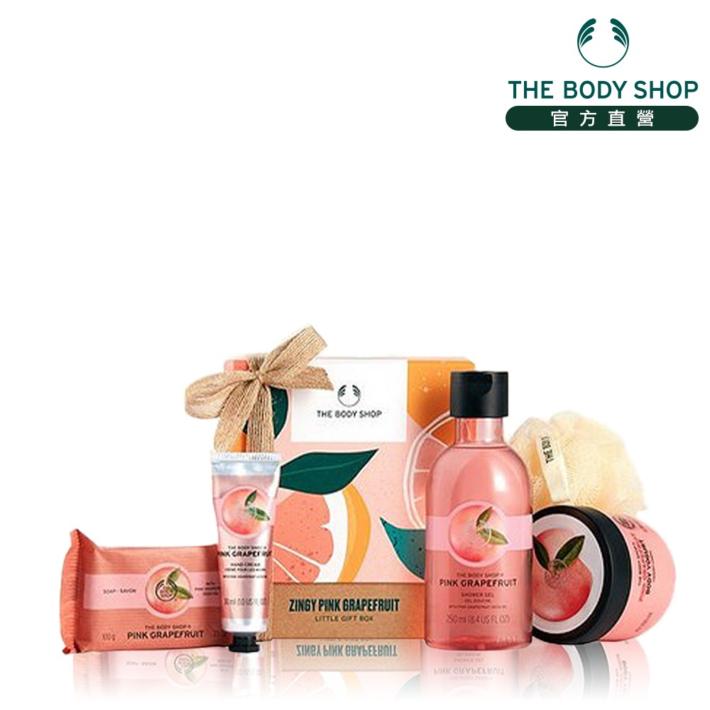 【THE BODY SHOP】粉紅葡萄柚保水精選原裝禮盒