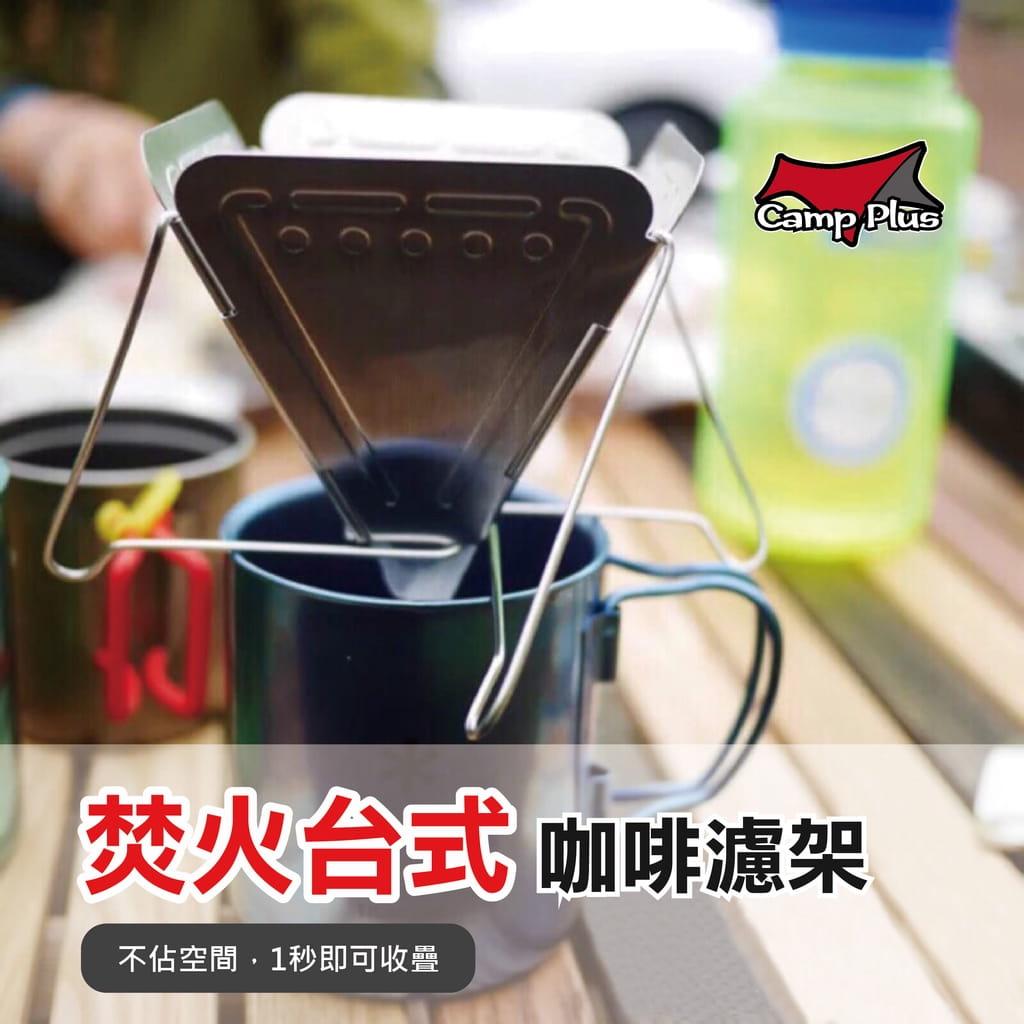 【附收納袋】 焚火台式咖啡濾架 304不鏽鋼 折疊式咖啡濾杯 濾泡式手沖咖啡過濾器 CS-113
