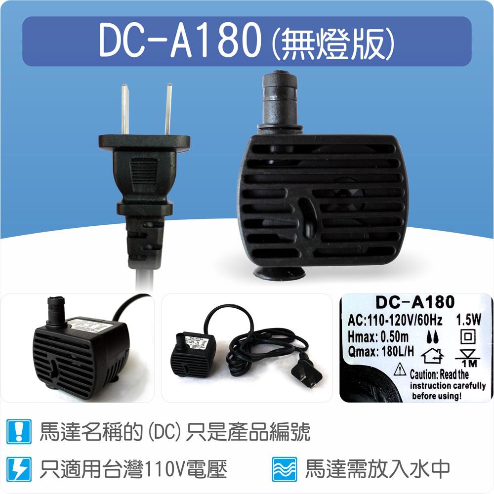 【唐楓藝品耗材零件】沉水馬達DC-A180