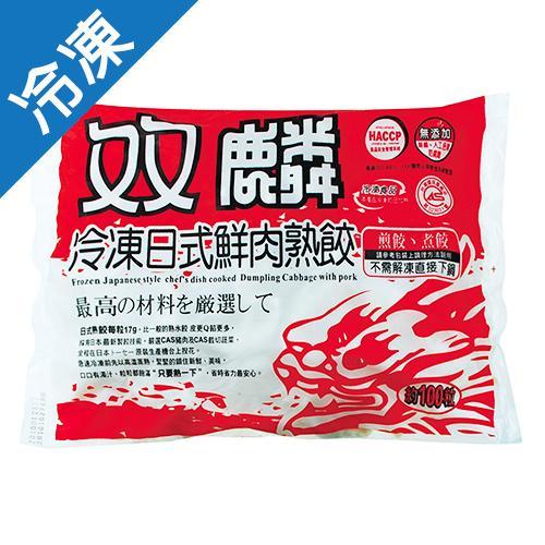 雙麟日式鮮肉熟餃17gX100入/包【愛買冷凍】