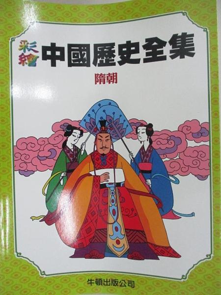 【書寶二手書T2/少年童書_KF1】彩繪中國歷史全集-隋朝_牛頓編輯部