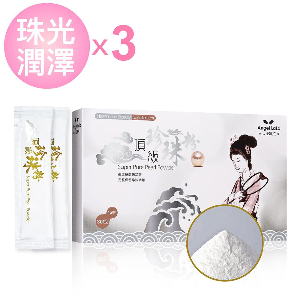 頂級珍珠粉(30包/盒x3盒)