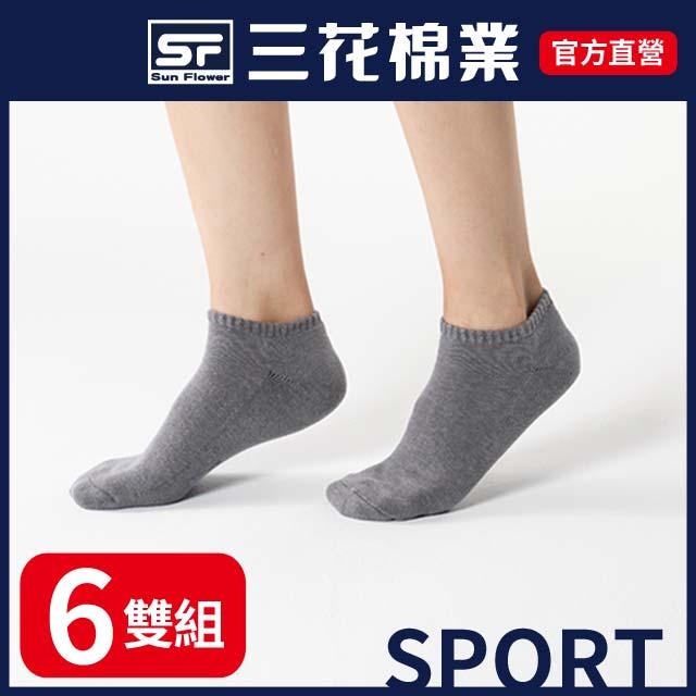 三花隱形運動襪.襪子_中灰(6雙組)