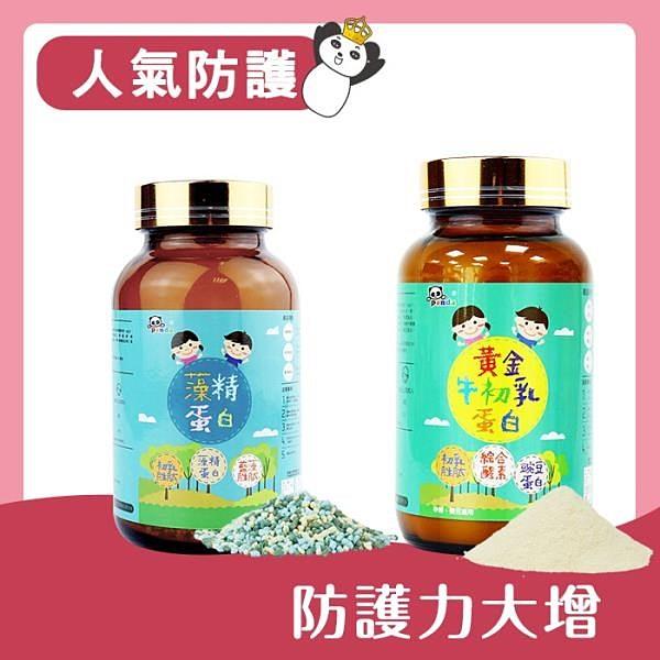 【南紡購物中心】黃金牛初乳蛋白+藻精蛋白粉 Panda baby 鑫耀生技