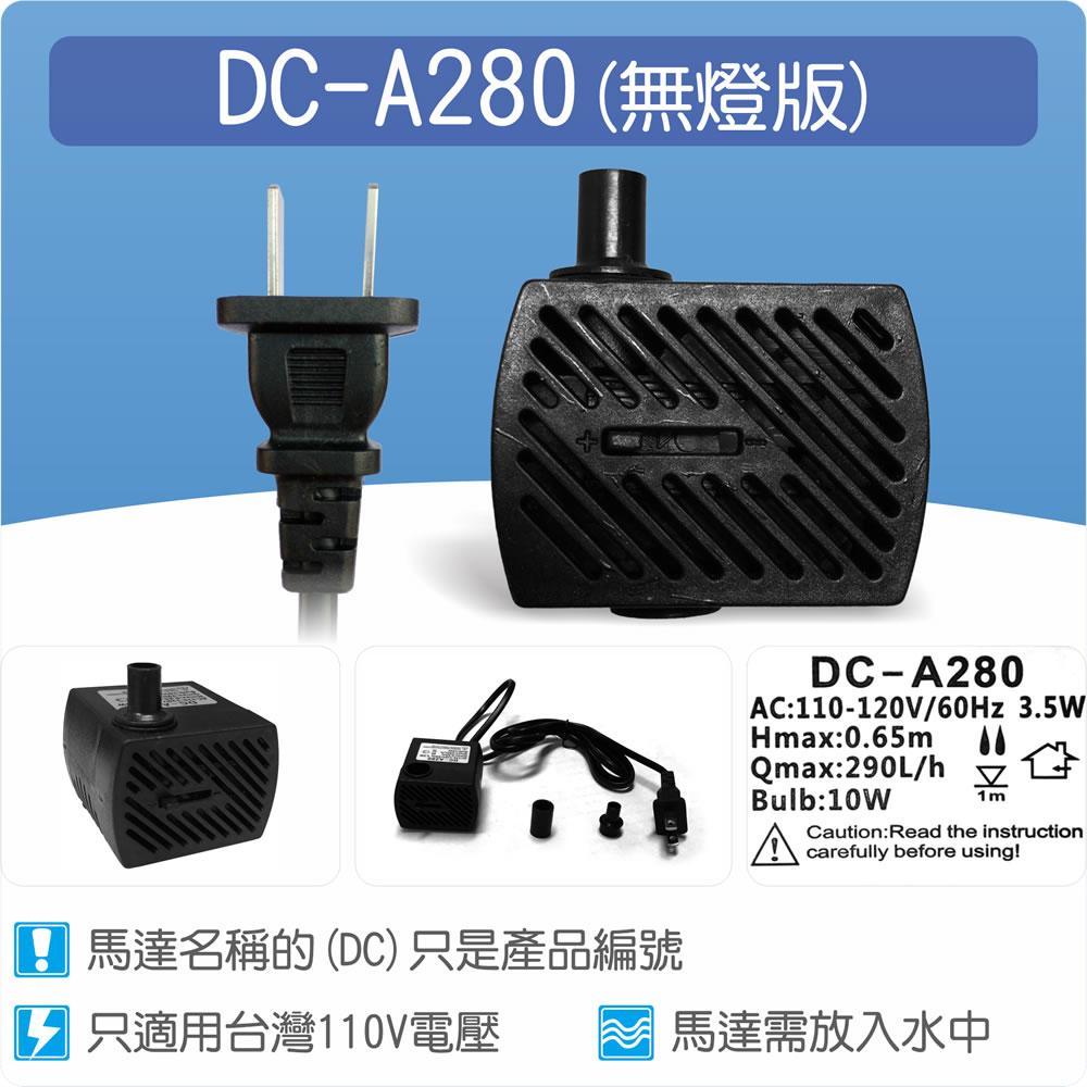 【唐楓藝品耗材零件】沉水馬達DC-A280