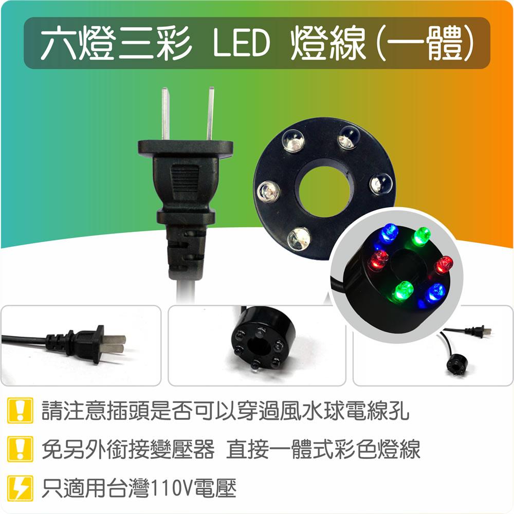 【唐楓藝品耗材零件】【六燈三彩LED燈】一體式無分接 彩色(藍綠紅)LED燈 線(110V電壓)